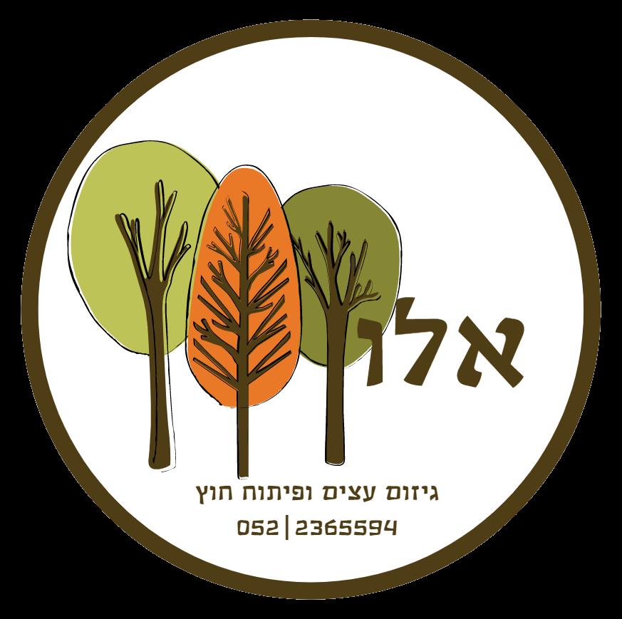לוגו אלון גיזום